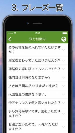iPhone、iPadアプリ「Excuse Me English」のスクリーンショット 3枚目