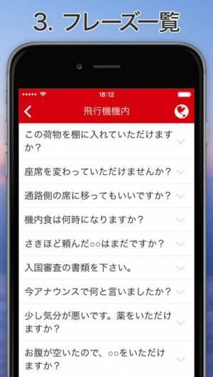 iPhone、iPadアプリ「Excuse Me Chinese」のスクリーンショット 3枚目