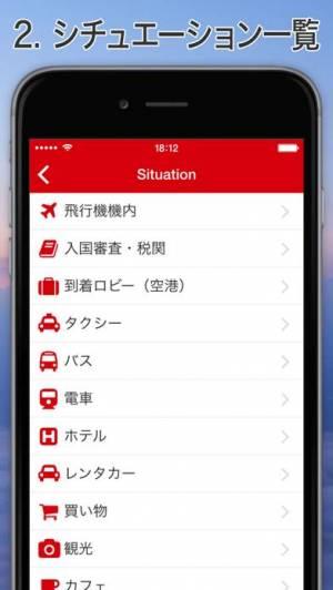 iPhone、iPadアプリ「Excuse Me Chinese」のスクリーンショット 2枚目