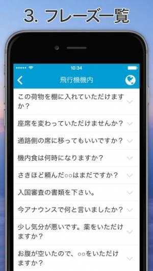 iPhone、iPadアプリ「Excuse Me French」のスクリーンショット 3枚目