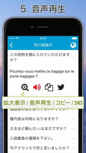 iPhone、iPadアプリ「Excuse Me French」のスクリーンショット 5枚目