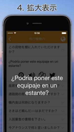 iPhone、iPadアプリ「Excuse Me Spanish」のスクリーンショット 4枚目