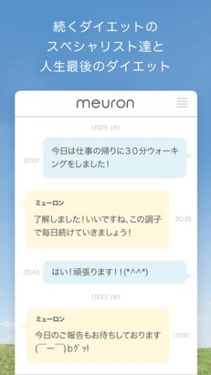 iPhone、iPadアプリ「meuron (ミューロン) トレーナーと糖質制限ダイエット」のスクリーンショット 2枚目