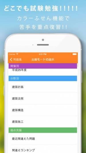 iPhone、iPadアプリ「二級建築士暗記カード+過去問 解説付」のスクリーンショット 2枚目