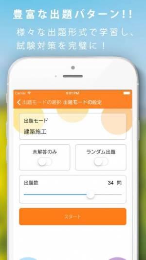 iPhone、iPadアプリ「二級建築士暗記カード+過去問 解説付」のスクリーンショット 4枚目