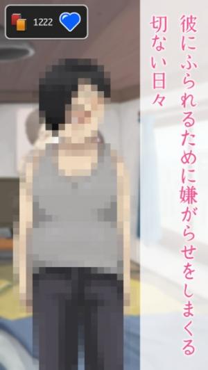 iPhone、iPadアプリ「カレシノフリカタ -彼女目線で楽しむ運命の恋愛ゲーム」のスクリーンショット 2枚目