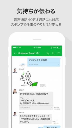 iPhone、iPadアプリ「LINE WORKS」のスクリーンショット 1枚目