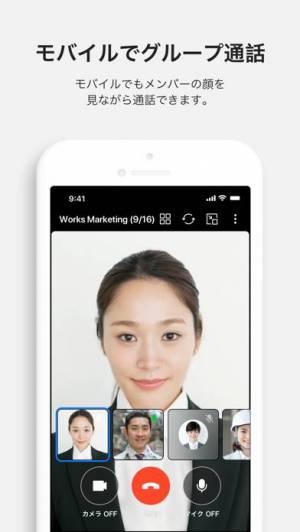 iPhone、iPadアプリ「LINE WORKS ビジネスチャット」のスクリーンショット 3枚目