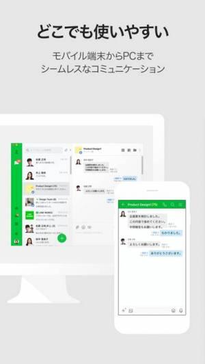 iPhone、iPadアプリ「LINE WORKS」のスクリーンショット 2枚目