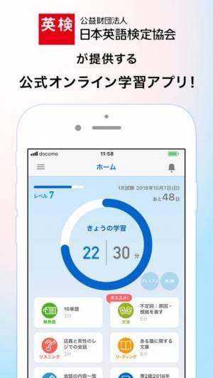 iPhone、iPadアプリ「英検公式|スタディギア for EIKEN」のスクリーンショット 1枚目