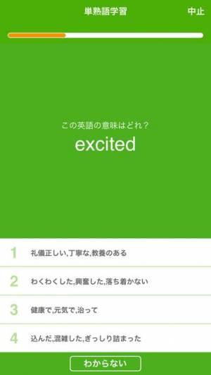 iPhone、iPadアプリ「英検公式|スタディギア for EIKEN」のスクリーンショット 4枚目