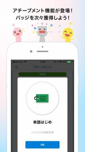 iPhone、iPadアプリ「英検公式|スタディギア for EIKEN」のスクリーンショット 3枚目