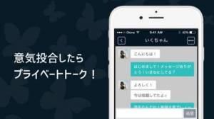 iPhone、iPadアプリ「おとチャ!- 雑談チャットSNSで気の合う友達であい探し」のスクリーンショット 3枚目