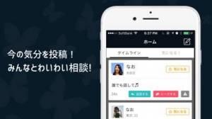 iPhone、iPadアプリ「おとチャ!- 雑談チャットSNSで気の合う友達であい探し」のスクリーンショット 2枚目