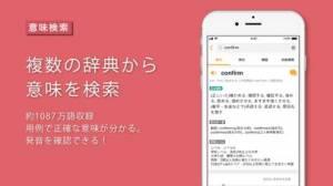 iPhone、iPadアプリ「Weblio英語辞書 - 英和辞典/和英辞典・翻訳」のスクリーンショット 2枚目