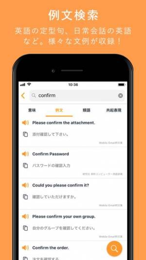 iPhone、iPadアプリ「Weblio英語辞書 - 英和辞典/和英辞典・翻訳」のスクリーンショット 3枚目