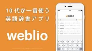 iPhone、iPadアプリ「Weblio英語辞書 - 英和辞典/和英辞典・翻訳」のスクリーンショット 1枚目