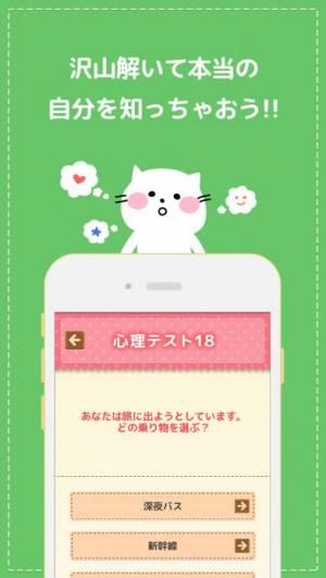 iPhone、iPadアプリ「恋の心理テスト〜恋愛の深層心理を性格診断するアプリ〜」のスクリーンショット 2枚目