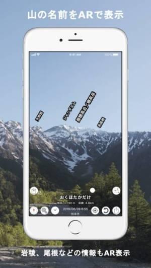 iPhone、iPadアプリ「AR山ナビ -日本の山16000-」のスクリーンショット 1枚目