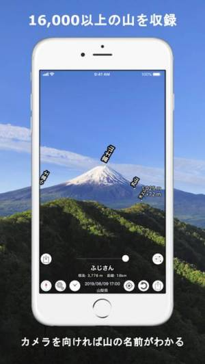 iPhone、iPadアプリ「AR山ナビ -日本の山16000-」のスクリーンショット 2枚目