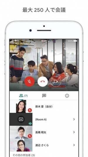iPhone、iPadアプリ「Google Meet」のスクリーンショット 3枚目