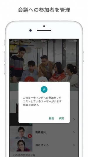 iPhone、iPadアプリ「Google Meet」のスクリーンショット 2枚目