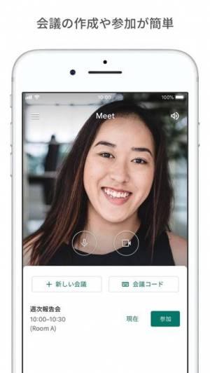 iPhone、iPadアプリ「Google Meet」のスクリーンショット 1枚目