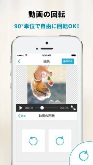 iPhone、iPadアプリ「ビデオスミス」のスクリーンショット 3枚目