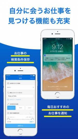 iPhone、iPadアプリ「CrowdWorks for Worker 副業・在宅ワーク」のスクリーンショット 4枚目
