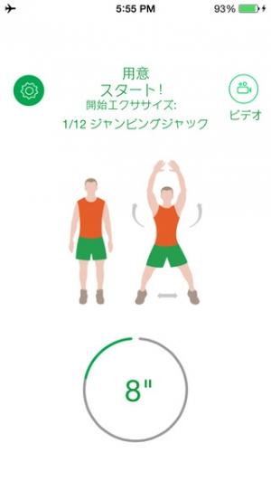 iPhone、iPadアプリ「7分間トレーニング」のスクリーンショット 5枚目