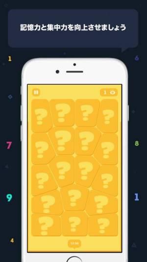 iPhone、iPadアプリ「Next Numbers 2」のスクリーンショット 4枚目