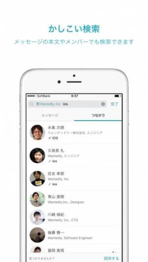 iPhone、iPadアプリ「Wantedly Chat 無料のビジネス用グループチャットアプリ(旧Sync)」のスクリーンショット 4枚目