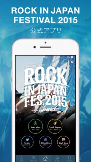iPhone、iPadアプリ「ROCK IN JAPAN FESTIVAL 2015」のスクリーンショット 1枚目