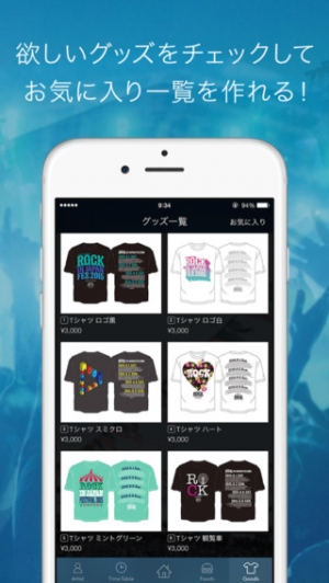 iPhone、iPadアプリ「ROCK IN JAPAN FESTIVAL 2015」のスクリーンショット 3枚目