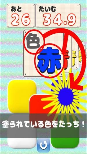 iPhone、iPadアプリ「脳トレ!いろいろたっち2」のスクリーンショット 1枚目