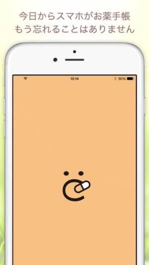 iPhone、iPadアプリ「CARADA お薬手帳」のスクリーンショット 1枚目