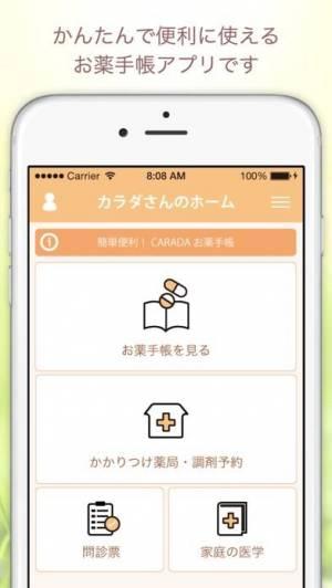 iPhone、iPadアプリ「CARADA お薬手帳」のスクリーンショット 2枚目