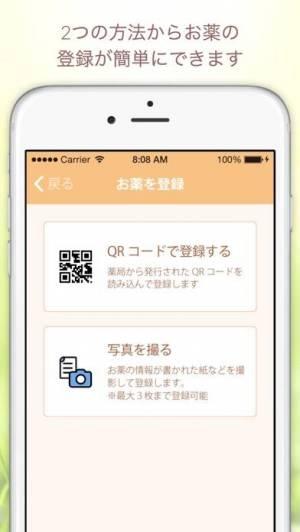iPhone、iPadアプリ「CARADA お薬手帳」のスクリーンショット 3枚目