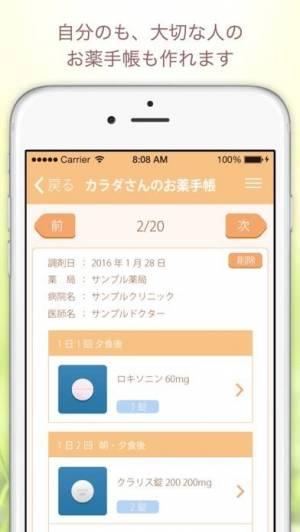 iPhone、iPadアプリ「CARADA お薬手帳」のスクリーンショット 4枚目