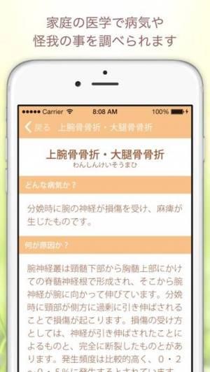 iPhone、iPadアプリ「CARADA お薬手帳」のスクリーンショット 5枚目