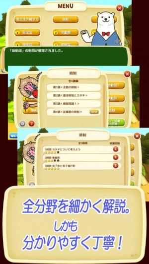 iPhone、iPadアプリ「シロクマ先生のゆるくない英文法」のスクリーンショット 2枚目