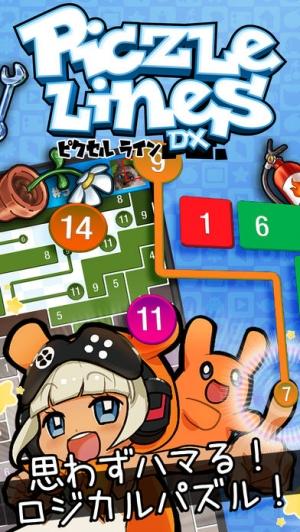 iPhone、iPadアプリ「ピクセルラインDX」のスクリーンショット 1枚目