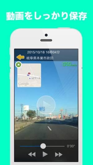 iPhone、iPadアプリ「ドライブレコーダーZ  運転録画」のスクリーンショット 5枚目