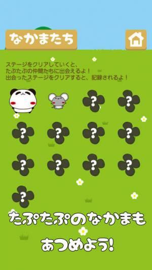 iPhone、iPadアプリ「パンダのたぷたぷ ~ たぷたぷをかぞえよう!~」のスクリーンショット 3枚目
