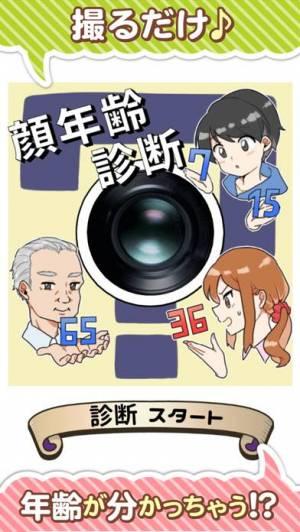iPhone、iPadアプリ「わたしの見た目何歳!?〜顔年齢診断〜」のスクリーンショット 1枚目