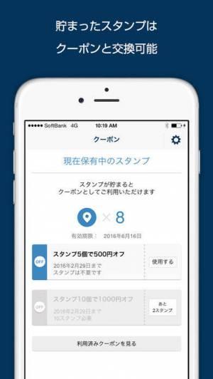 iPhone、iPadアプリ「シップス公式アプリ SHIPS app」のスクリーンショット 3枚目