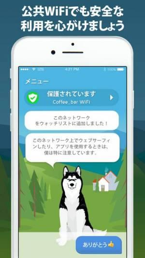 iPhone、iPadアプリ「Phone Guardian モバイルセキュリティー」のスクリーンショット 4枚目
