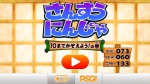 iPhone、iPadアプリ「算数忍者〜10まで数えよう〜」のスクリーンショット 3枚目