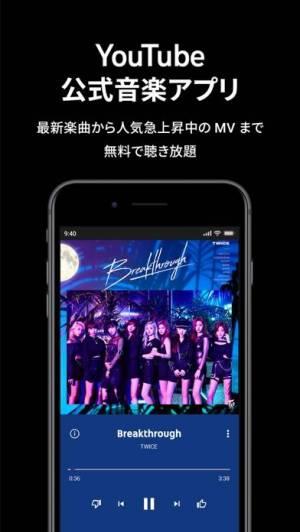 iPhone、iPadアプリ「YouTube Music」のスクリーンショット 1枚目