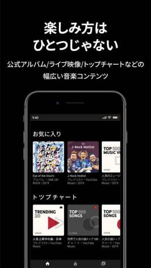 iPhone、iPadアプリ「YouTube Music」のスクリーンショット 2枚目